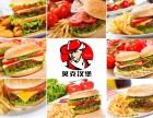 汉堡加盟 炸鸡加盟 西式快餐加盟