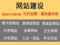 知道科技提供阳江网站建设一条龙服务