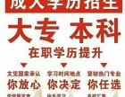 朔州函授 网络教育学历提升服务