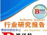 2015-2020年中国冶金项目合作市场发展现状与投资战略分析报