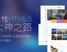 上海千锋html5培训班要学多长时间
