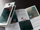 专业印刷设计画册 折页 海报 单页DM单 宣传单页