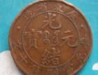 泉州古钱币快速交易鉴定在哪里