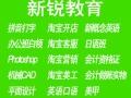 平湖乍浦黄姑淘宝美工 平面设计 画册宣传新锐教育