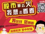 芜湖股票配资