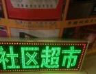 户外制作安装门头 发光字 户外广告招牌 灯箱显示屏