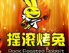 摇滚烤兔加盟
