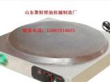 江苏省徐州煎饼鏊子生产厂家;全自动煎饼机、煎饼档销售价格