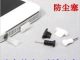 5代防尘塞 iphone5防尘塞 数据塞 苹果配件 取卡针