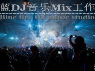 火蓝DJ培训 英雄联盟DJ区霸主 广西DJ摇篮
