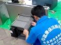 包河区提供 家电维修 油烟机清洗 服务网点电话