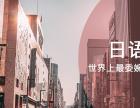 济南日韩道日语兴趣班级课