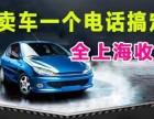 全上海高价回收二手轿车
