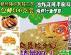 正宗南京麻辣串刷料,油炸臭豆腐调料出售