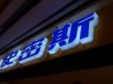 北京廠家生產各類LED發光字質保3年