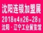 2018沈阳连锁加盟展