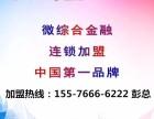 长沙翰申集团诚招优秀平台合伙人