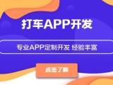 杭州徽华科技,杭州软件开发公司,打车app开发解决方案