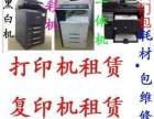 保定 打印机租赁 复印机租赁 桌面一体机租赁包耗材维修