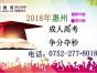 惠州那里有圆梦计划助学免费读2018成人高考