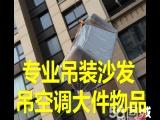 十年高空吊装,专业吊装各种大件物品上楼,杭州区吊装电话