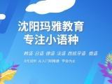 沈阳零基础粤语培训班,三年免费循环听课