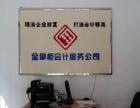 河津市金掌柜会计服务公司(工商注册代办,代理记账)