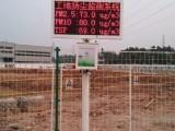佛山中环品牌ZHHB-YZ建筑工地扬尘实时监控仪 含税包安装