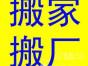 深圳南山科技园搬家公司,24小时全天服务,你信赖的搬迁公司