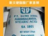 印尼1801珠状硬脂酸