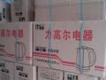 怀化礼品团购,批发电水壶2.0升,紫砂杯,电吹风,干鞋器