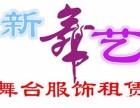 长沙礼服 舞蹈服 专业表演服租赁