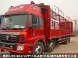 宝鸡货车出租电话6.8米9.6米13.5米17.5米