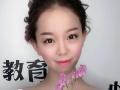 聊城高端化妆彩妆跟妆造型