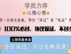 柳州国家心理咨询师培训招生报名高通过率