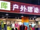 西藏开户外用品店怎么经营?运动超市这种模式如何?