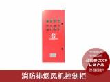 惠州消防防排烟风机控制箱(CF认证 满足消防长期验收)