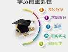 2018年四川师范大学自考招生专业齐全通过率高