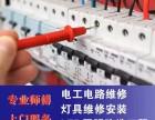 专业电路故障维修