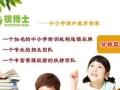 在湘潭经营寒假家教托管班价格怎么制定