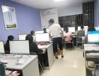 西丽平山村大学城附近室内设计培训