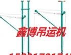鑫博小吊机单相电源小型吊运机室内吊运机楼房装修吊机