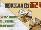 东莞期货配资国内期货配资300起配无利息出入金安全