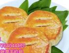 老婆饼的制作方法_老婆饼培训_加盟 特色小吃