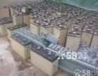 佛山蓄电池回收公司,旧ups电池回收,旧铅酸电池回收