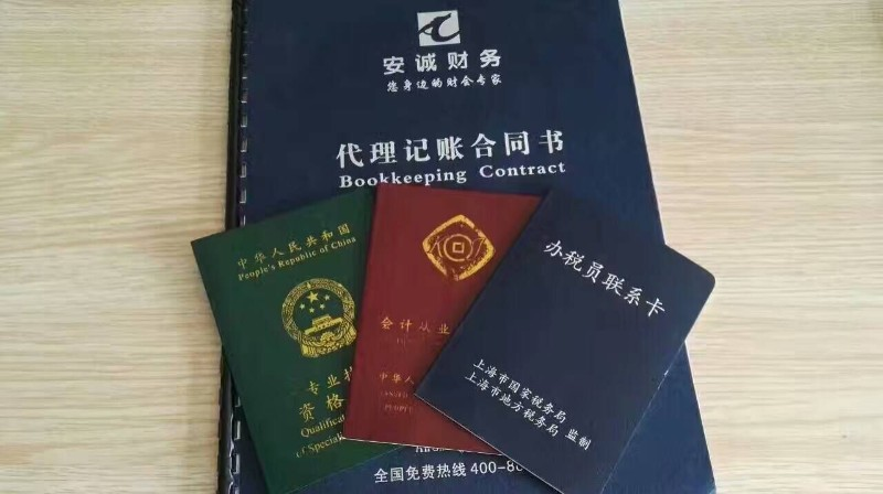 财务外包公司徐汇宛平南路漕溪北路提供兼职徐颖会计专业代理记账