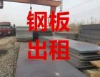合肥巢湖庐江 芜湖阜阳蚌埠钢板出租 多少钱一天