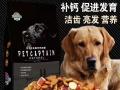 厂家直卖狗粮