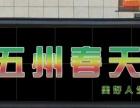 制作招牌 牌匾 楼体大字加工与制作 亮化工程施工制作