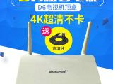 高清电视盒子 D6网络电视机顶盒 机顶盒